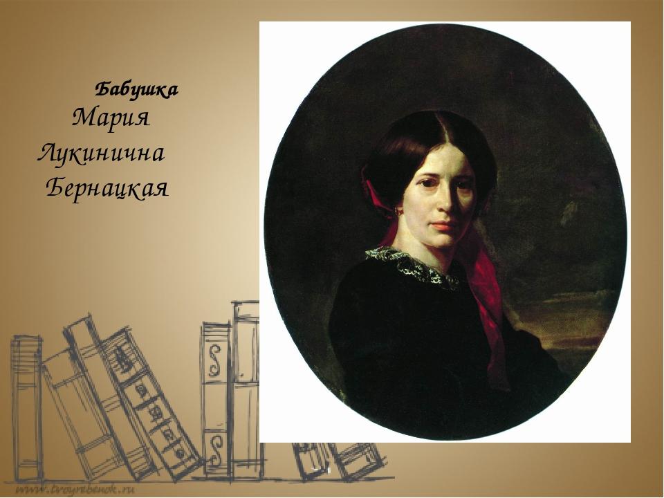 Бабушка Мария Лукинична Бернацкая