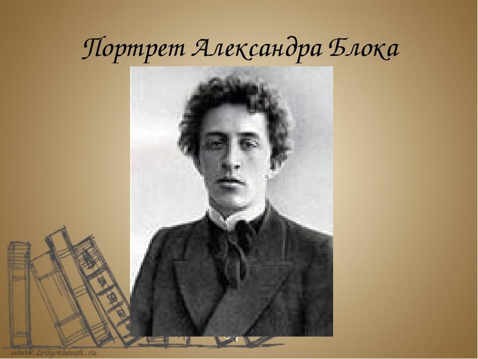 Портрет Александра Блока