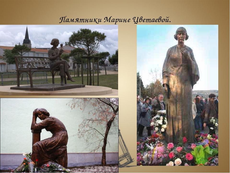 Памятники Марине Цветаевой.