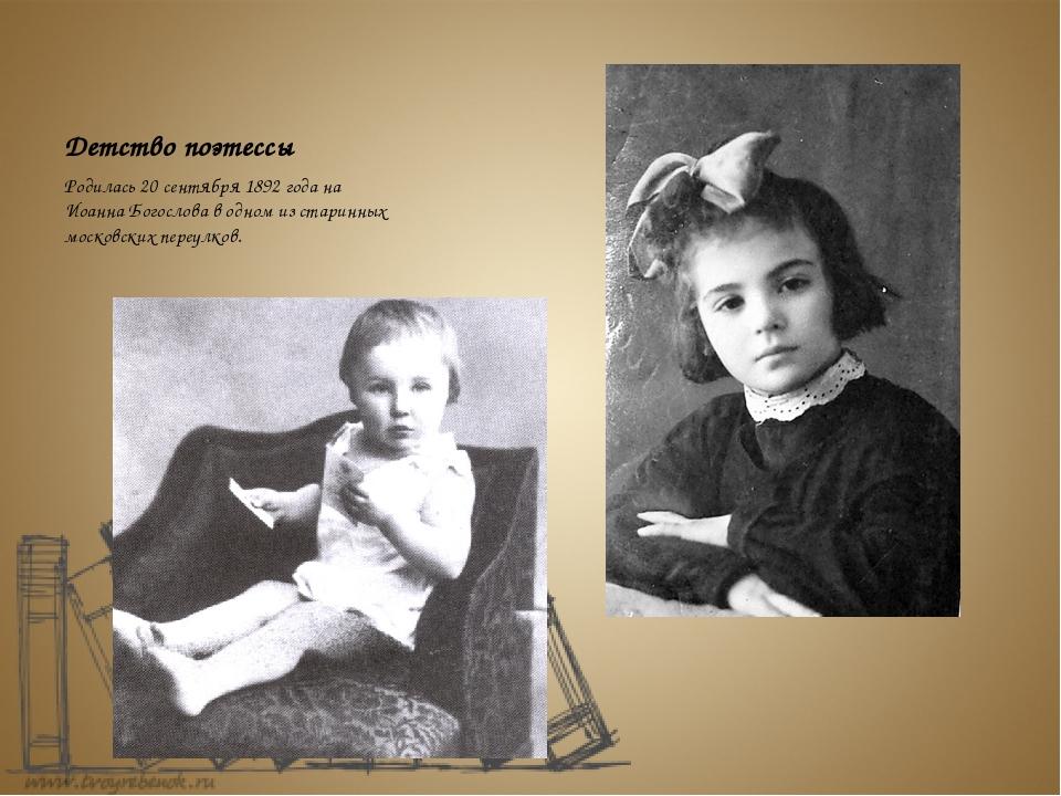 Детство поэтессы Родилась 20 сентября 1892 года на Иоанна Богослова в одном и...