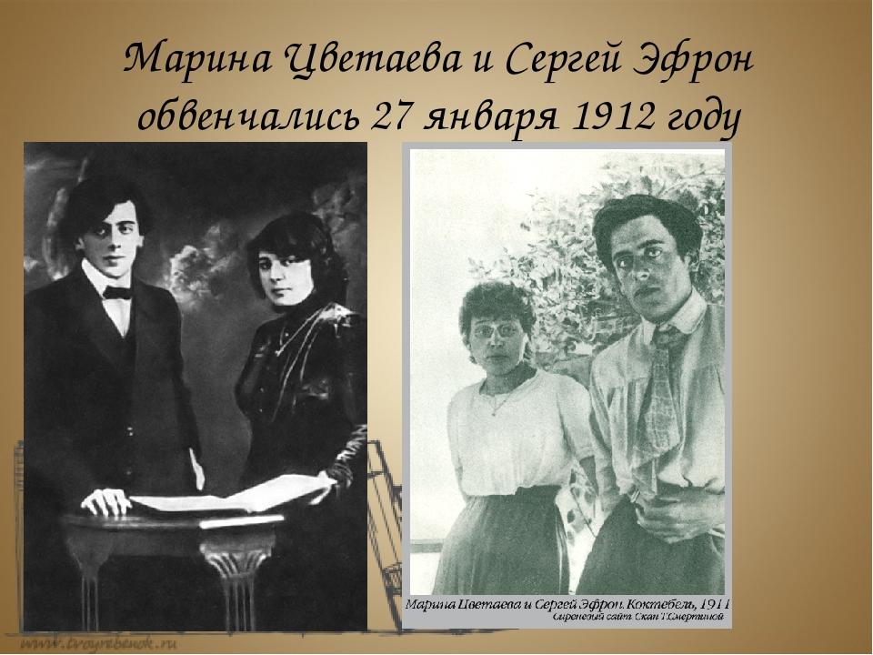 Марина Цветаева и Сергей Эфрон обвенчались 27 января 1912 году