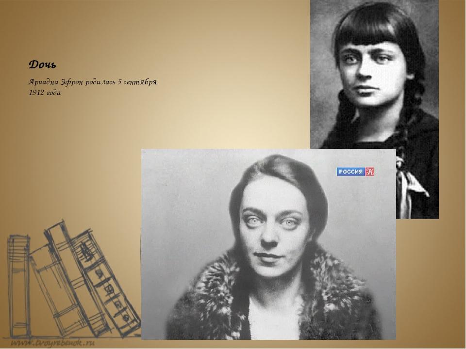 Дочь Ариадна Эфрон родилась 5 сентября 1912 года