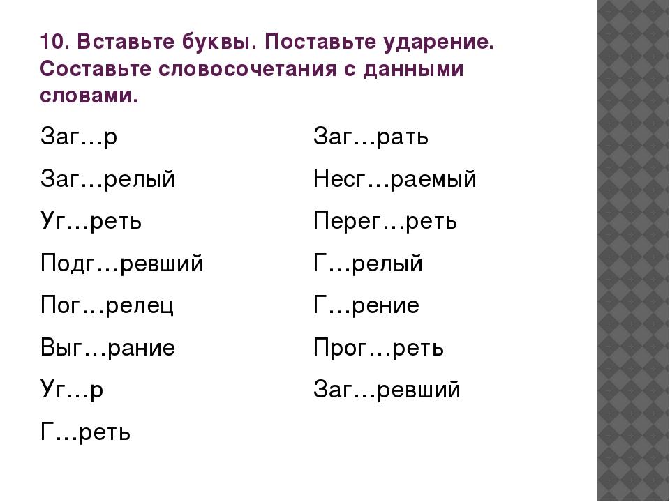 10. Вставьте буквы. Поставьте ударение. Составьте словосочетания с данными сл...