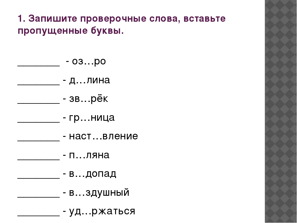 1. Запишите проверочные слова, вставьте пропущенные буквы. _______ - оз…ро __...