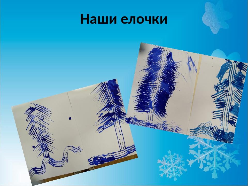 Картинки нетрадиционные способы рисование пластиковой вилкой елка