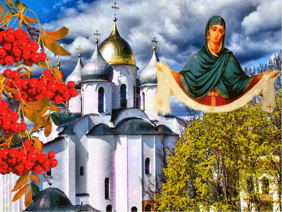 Открытка к покрову пресвятой богородицы своими руками