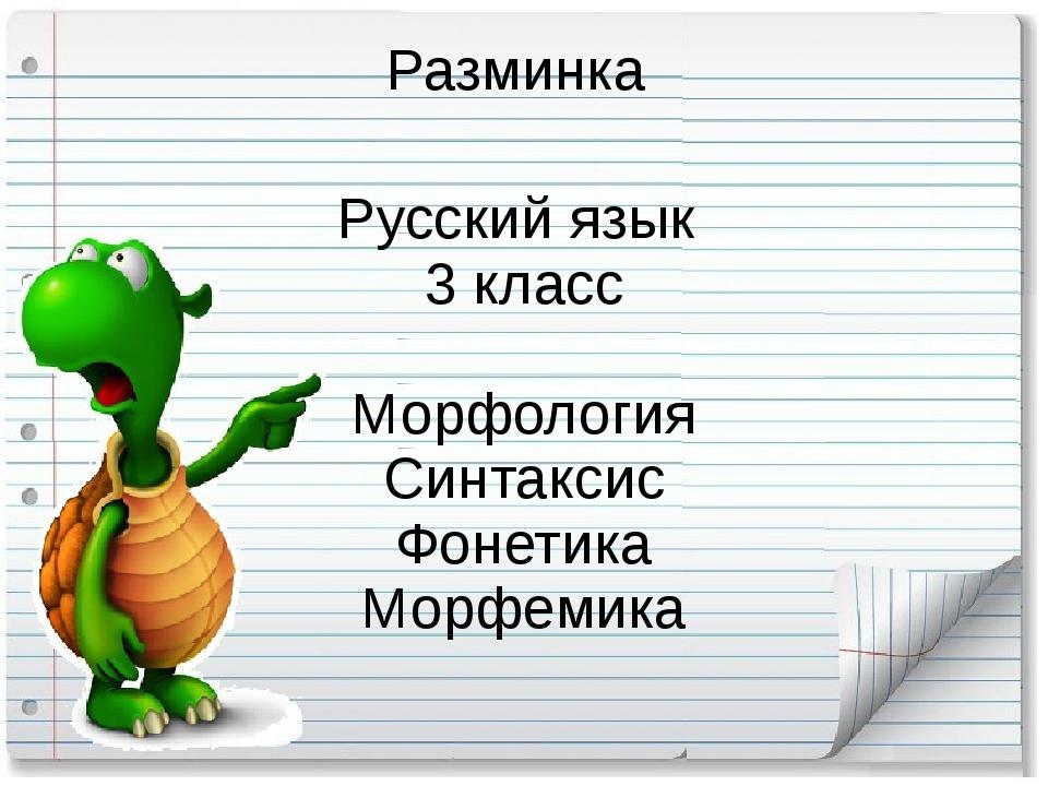 Разминка Русский язык 3 класс Морфология Синтаксис Фонетика Морфемика