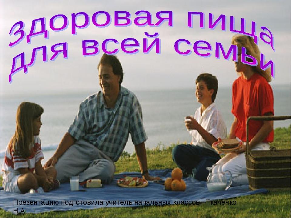 Презентацию подготовила учитель начальных классов –Ткаченко Н.А.
