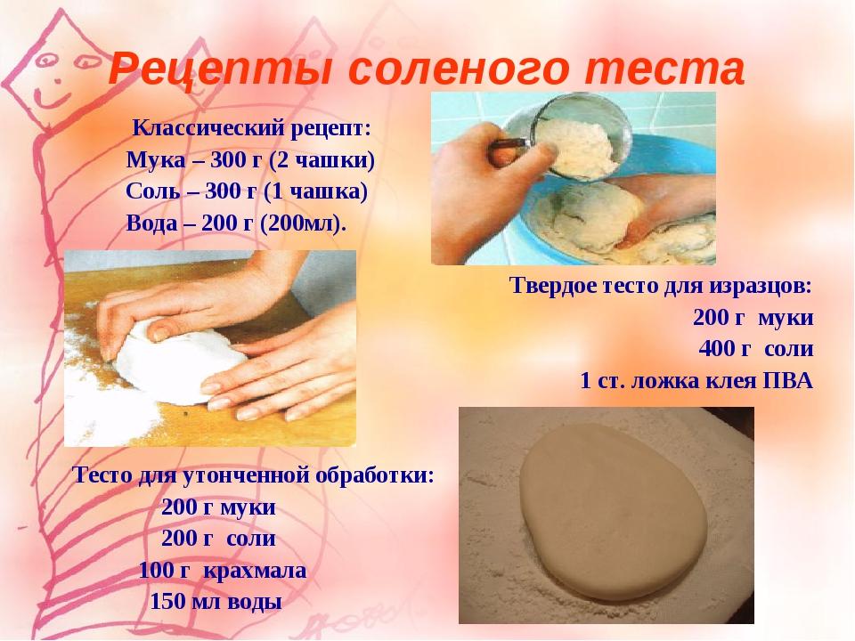 соленое тесто для поделок рецепт и картинки древесина обладает