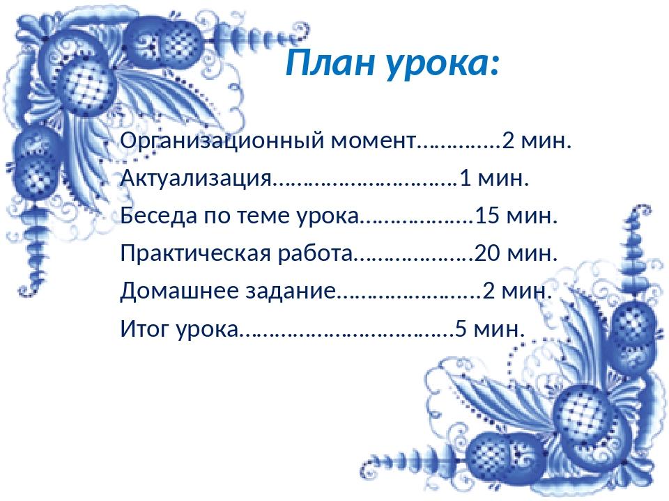План урока: Организационный момент…………..2 мин. Актуализация………………………….1 мин....