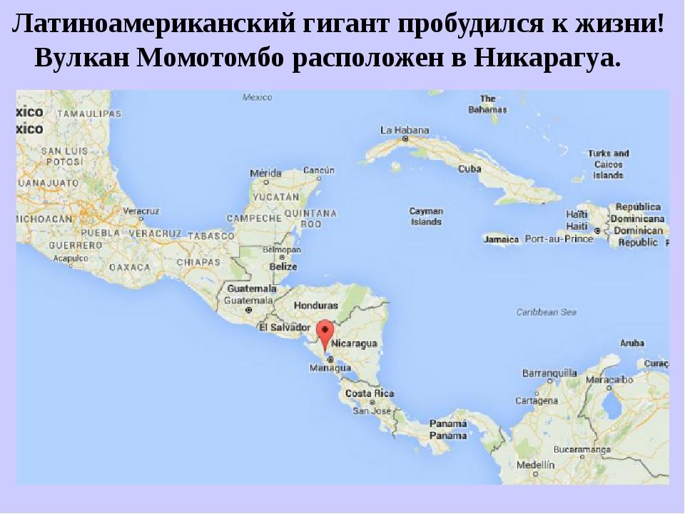 Латиноамериканский гигант пробудился кжизни! Вулкан Момотомбо расположен вН...