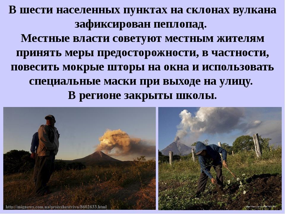 В шести населенных пунктах на склонах вулкана зафиксирован пеплопад. Местные...