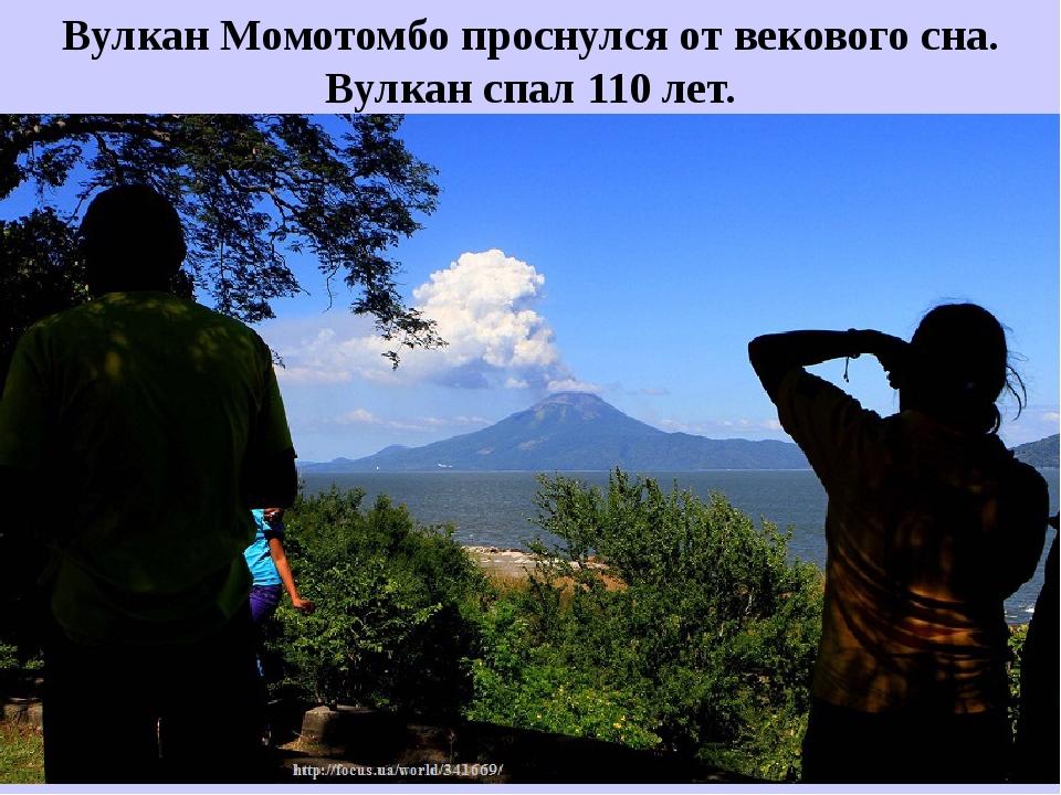 Вулкан Момотомбо проснулся отвекового сна. Вулкан спал 110 лет.