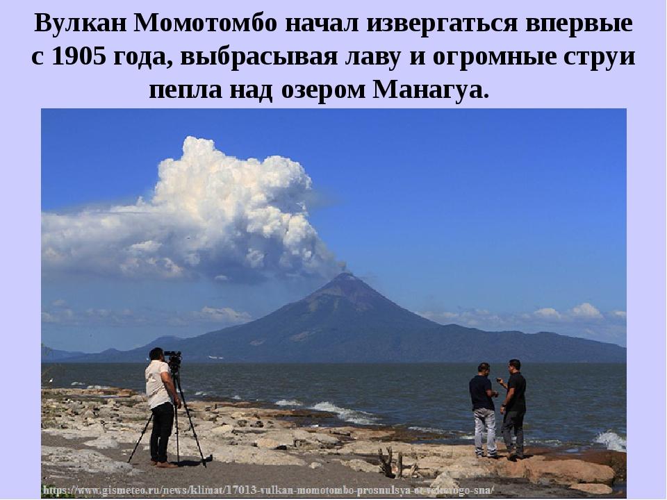 Вулкан Момотомбо начал извергаться впервые с1905года, выбрасывая лаву иогр...