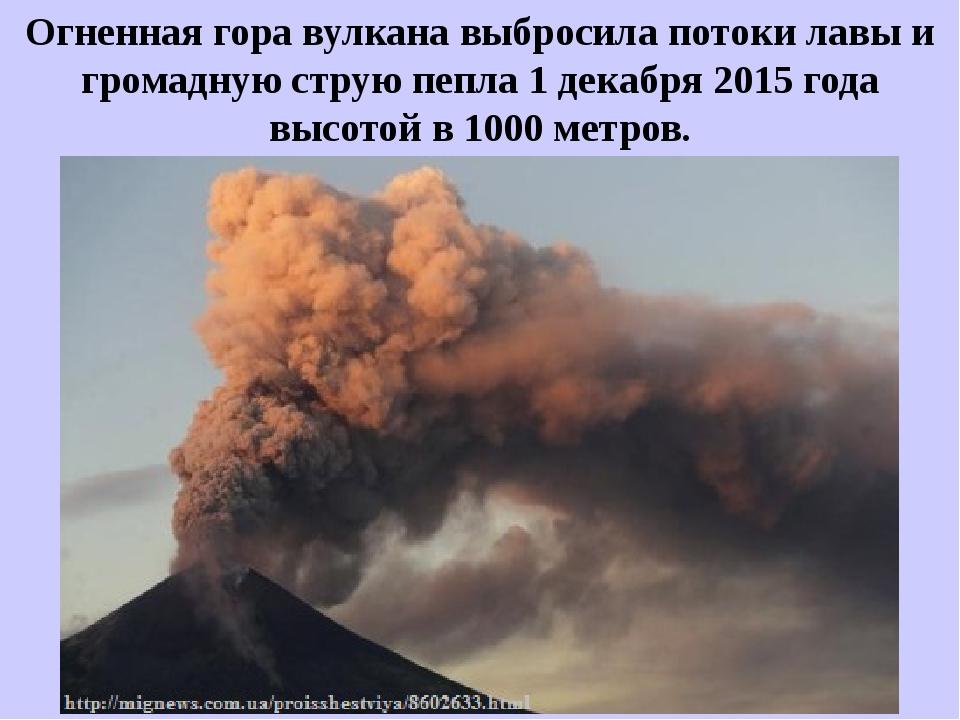 Огненная горавулкана выбросила потоки лавы и громадную струю пепла 1 декабря...