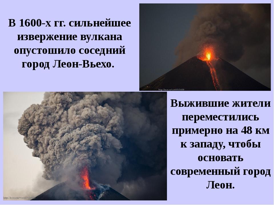 В1600-х гг. сильнейшее извержение вулкана опустошило соседний город Леон-Вь...
