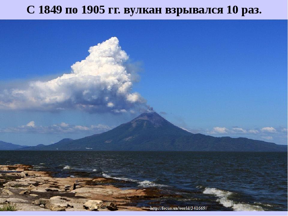 С1849 по1905гг. вулкан взрывался 10раз.