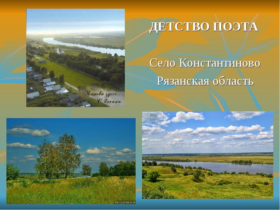ДЕТСТВО ПОЭТА Село Константиново Рязанская область