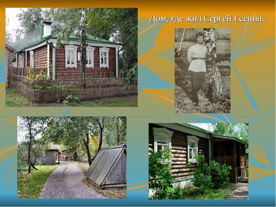 Дом, где жил Сергей Есенин.