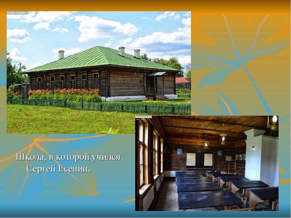 Школа, в которой учился Сергей Есенин.