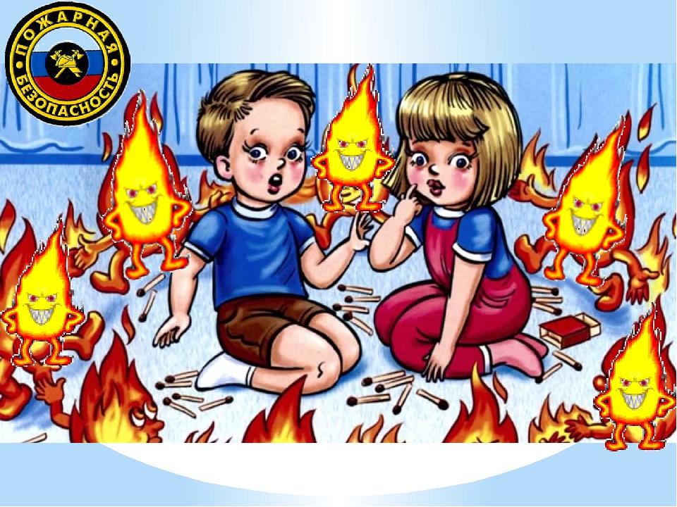 лопнуло баннер в картинках об осторожности от огня приводим здесь три