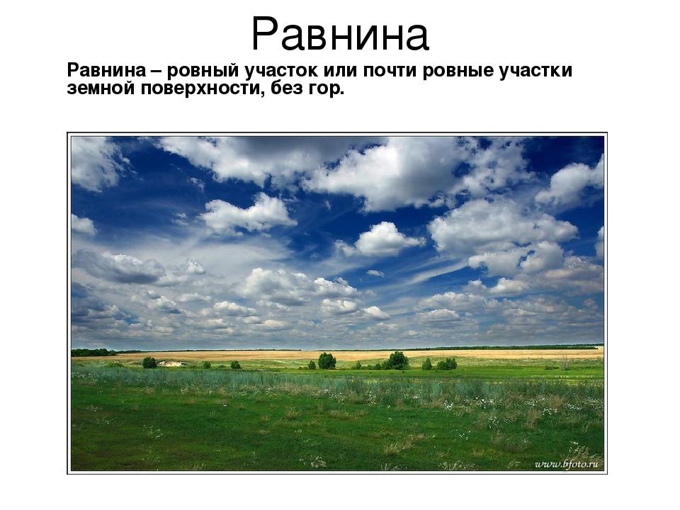 Равнина Равнина – ровный участок или почти ровные участки земной поверхности...