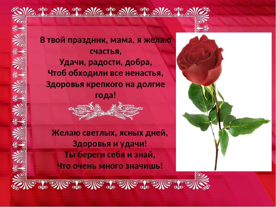 В твой праздник, мама, я желаю счастья, Удачи, радости, добра, Чтоб обходили...