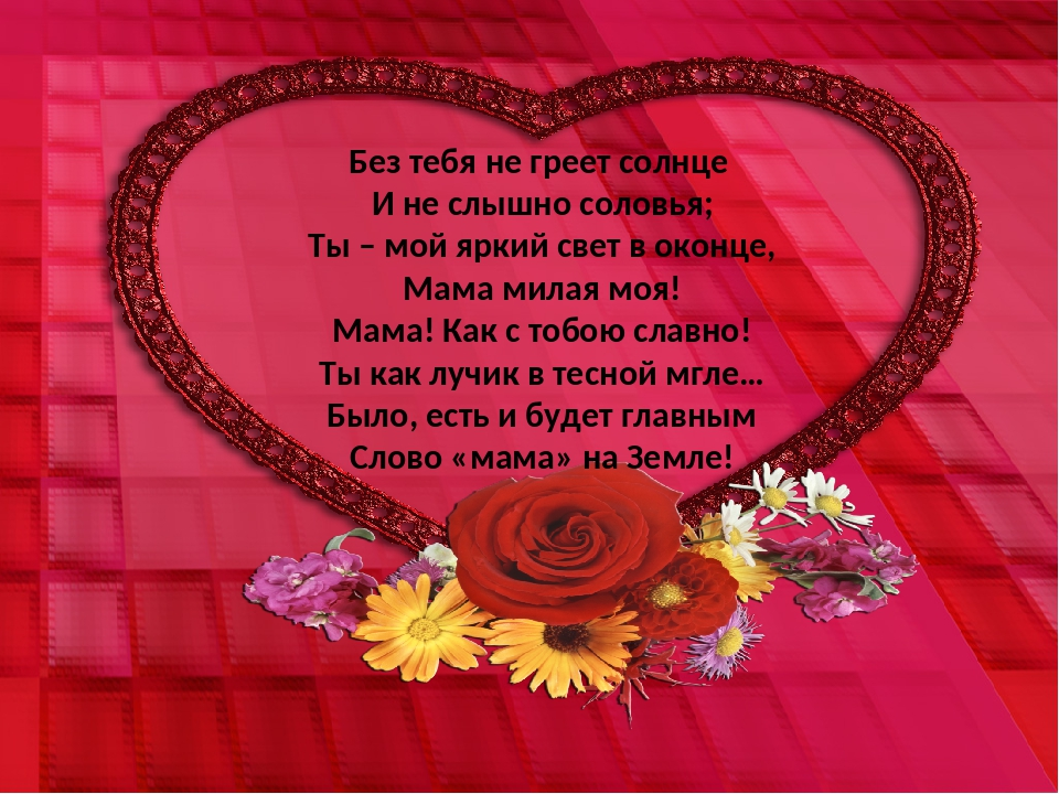 Без тебя не греет солнце И не слышно соловья; Ты – мой яркий свет в оконце, М...
