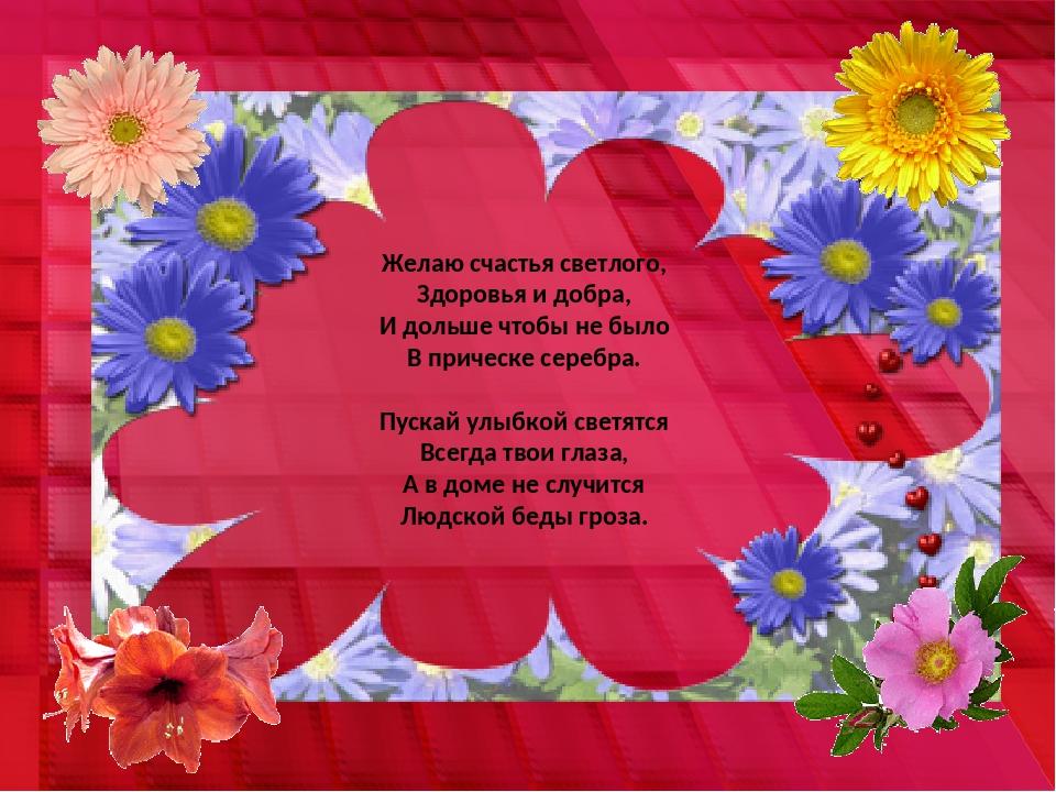 Желаю счастья светлого, Здоровья и добра, И дольше чтобы не было В прическе...