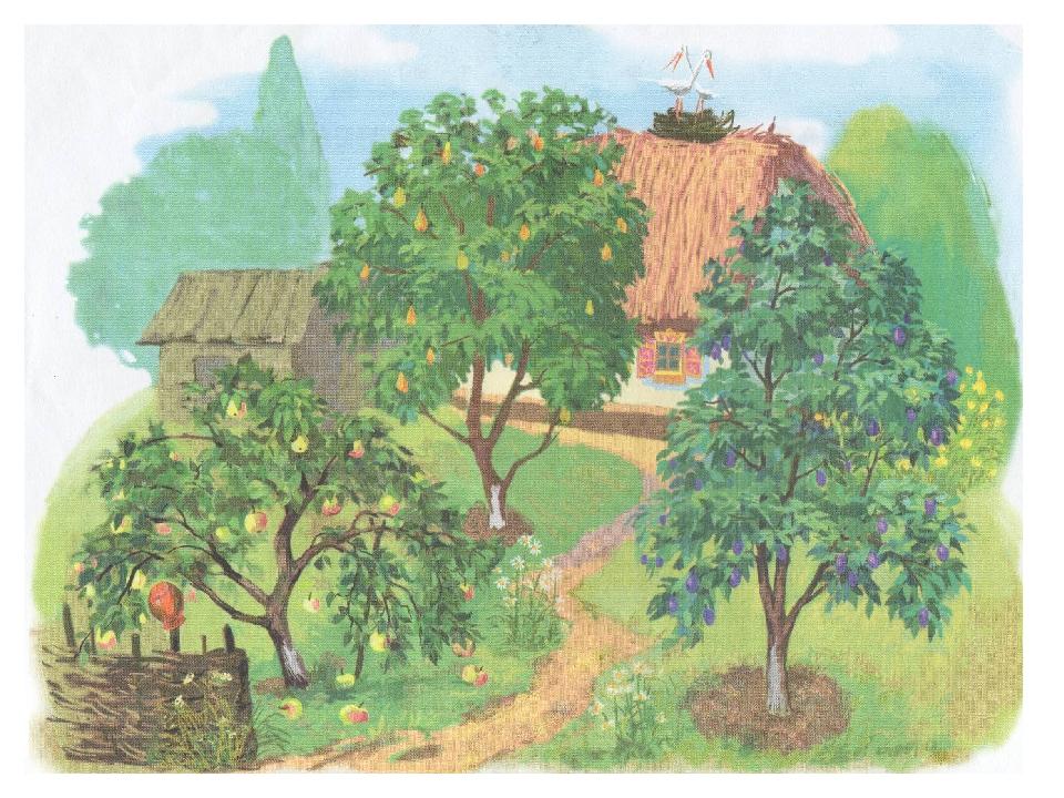 тебе картинка фруктового сада без фруктов все это наличии