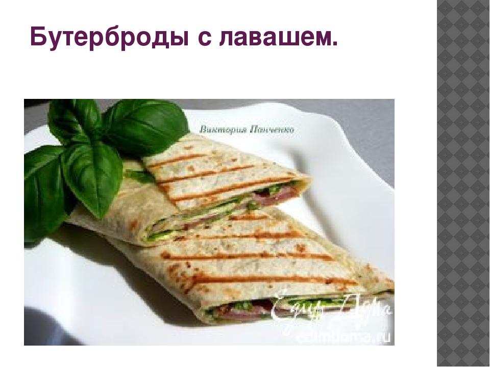 Бутерброды с лавашем. Для учителя. Горячие бутерброды. Закрытый бутерброд.