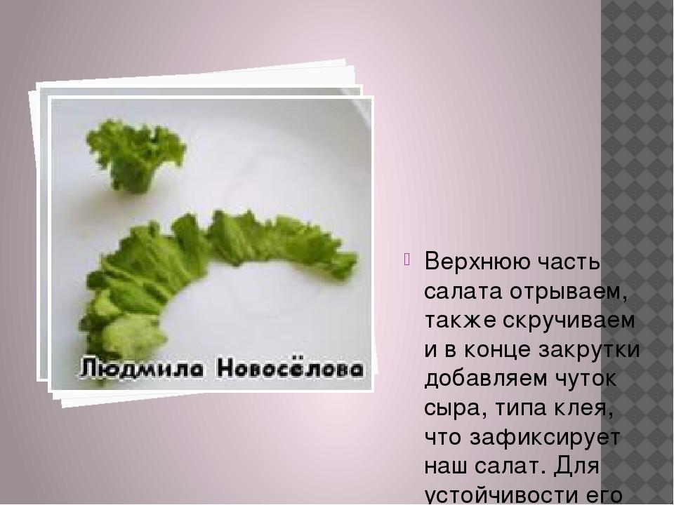 Верхнюю часть салата отрываем, также скручиваем и в конце закрутки добавляем...