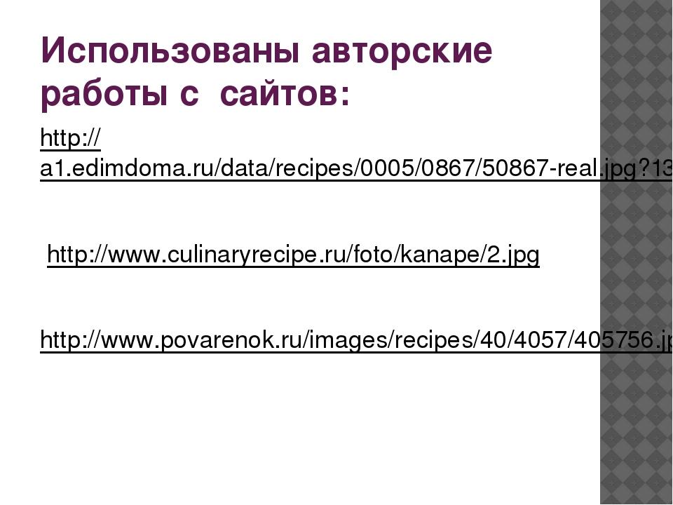 Использованы авторские работы с сайтов: http://a1.edimdoma.ru/data/recipes/00...