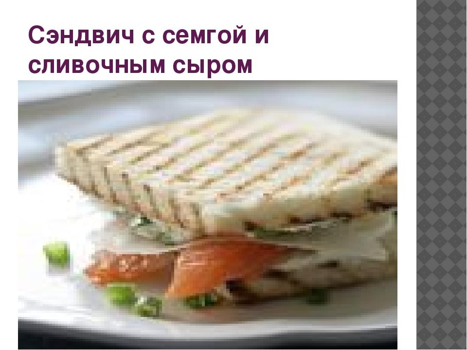Сэндвич с семгой и сливочным сыром Для учителя. Закрытый бутерброд. Основа –х...