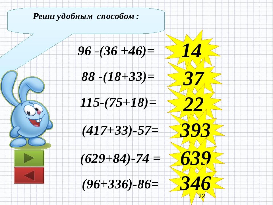 Реши удобным способом: 96 -(36 +46)= 88 -(18+33)= 115-(75+18)= (417+33)-57=...