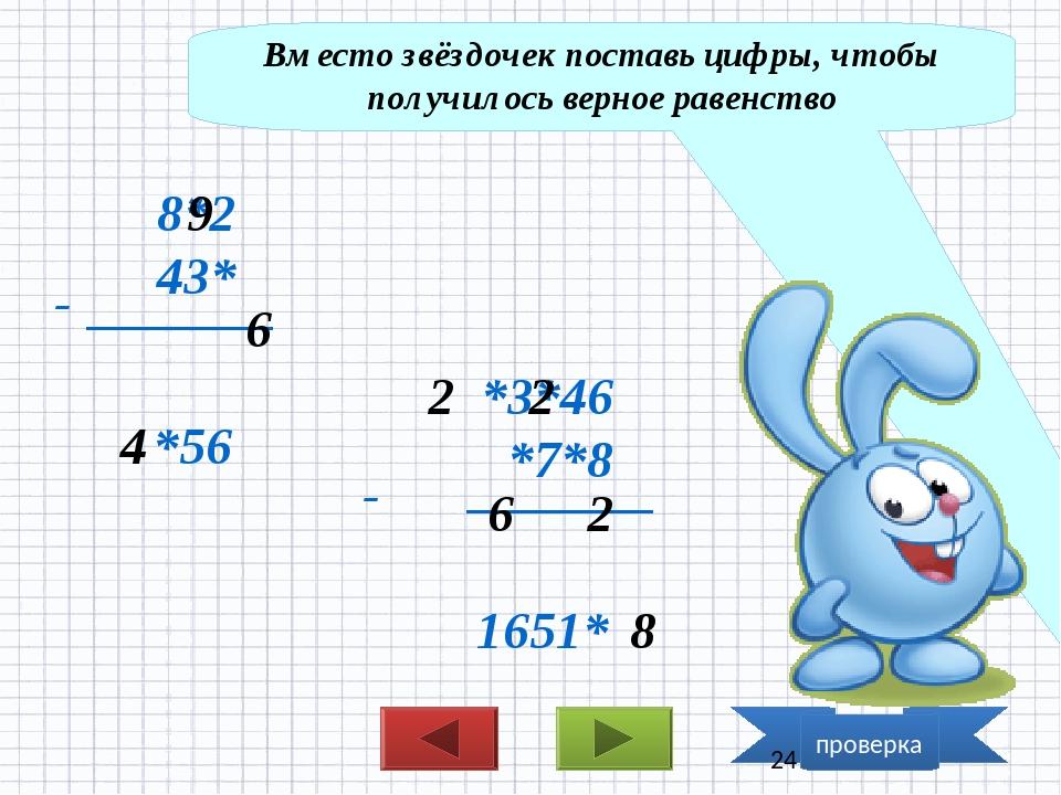 Вместо звёздочек поставь цифры, чтобы получилось верное равенство 6 9 4 8 2 2...