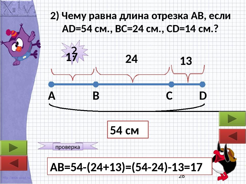 С 2) Чему равна длина отрезка AВ, если AD=54 см., ВС=24 см., СD=14 см.? А В D...