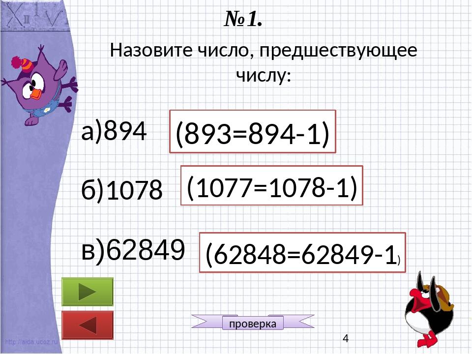 №1. Назовите число, предшествующее числу: а)894 б)1078 в)62849 (893=894-1) (...