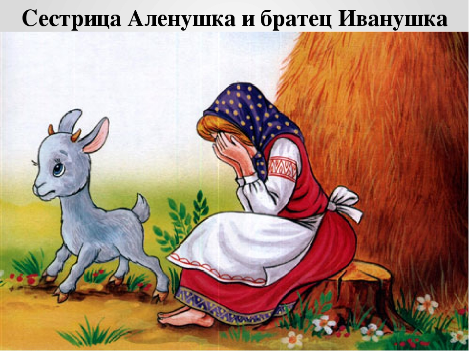 картинки сказки сестрица аленушка и братец иванушка иван лукашов
