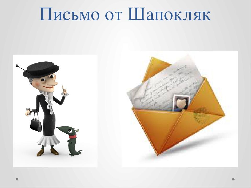 Письмо от Шапокляк