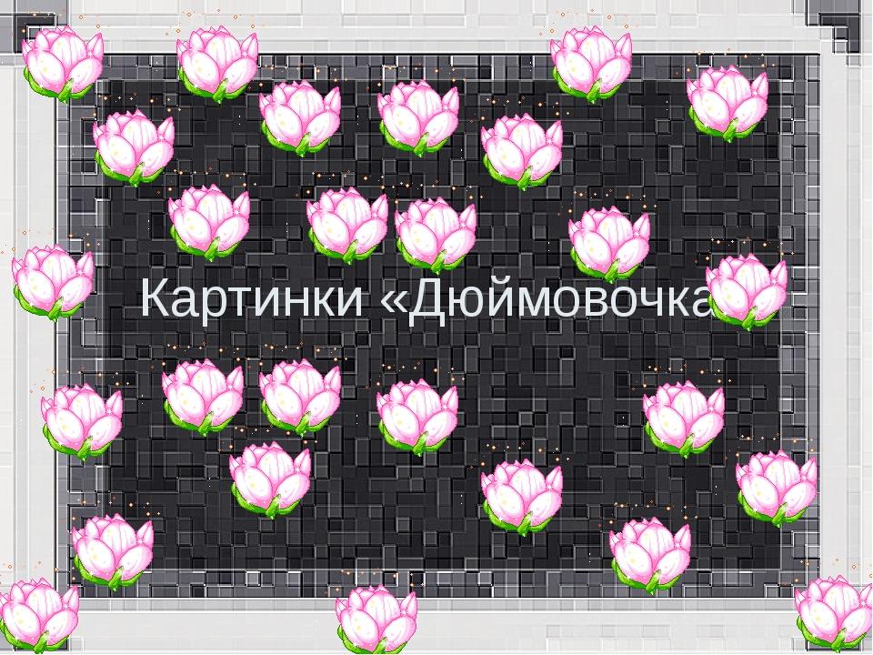 Картинки «Дюймовочка»