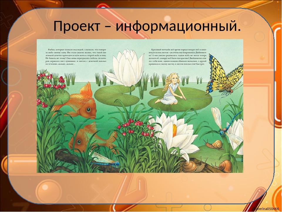 Проект – информационный. Ekaterina050466