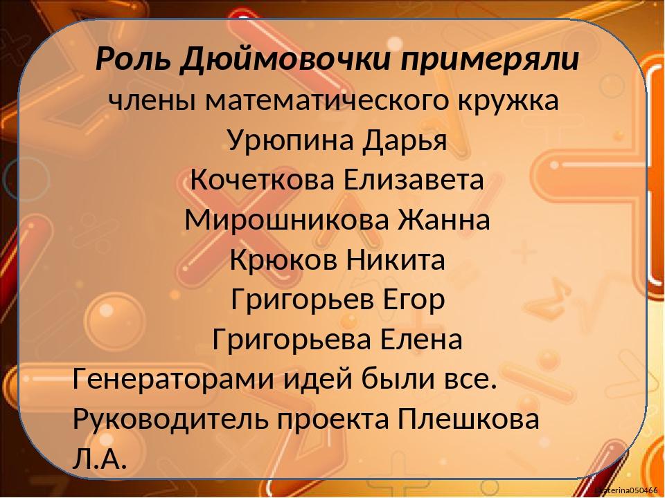Роль Дюймовочки примеряли члены математического кружка Урюпина Дарья Кочетков...