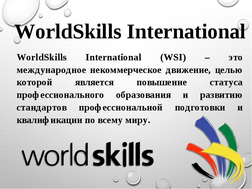 WorldSkills International (WSI) – это международное некоммерческое движение,...