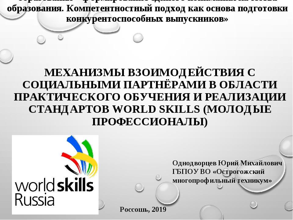 Научно-практическая конференция «Задачи системы качества образования – формир...