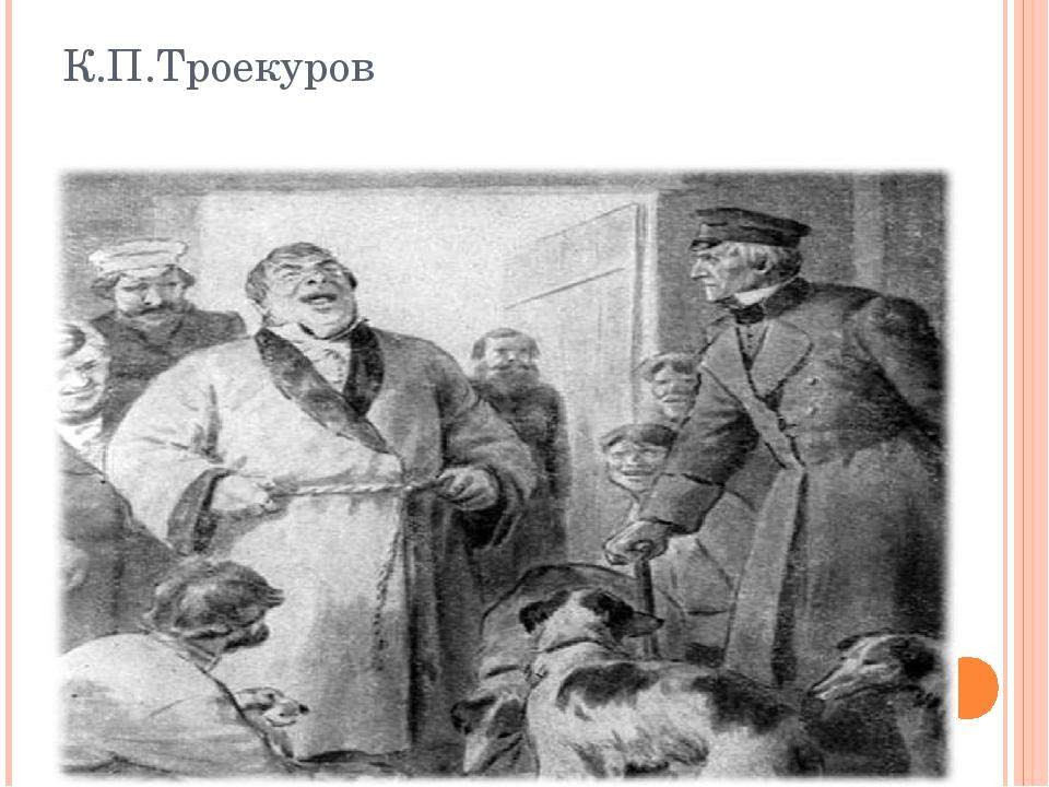 покойник картинки дубровский и троекурова трагические истории олигархов