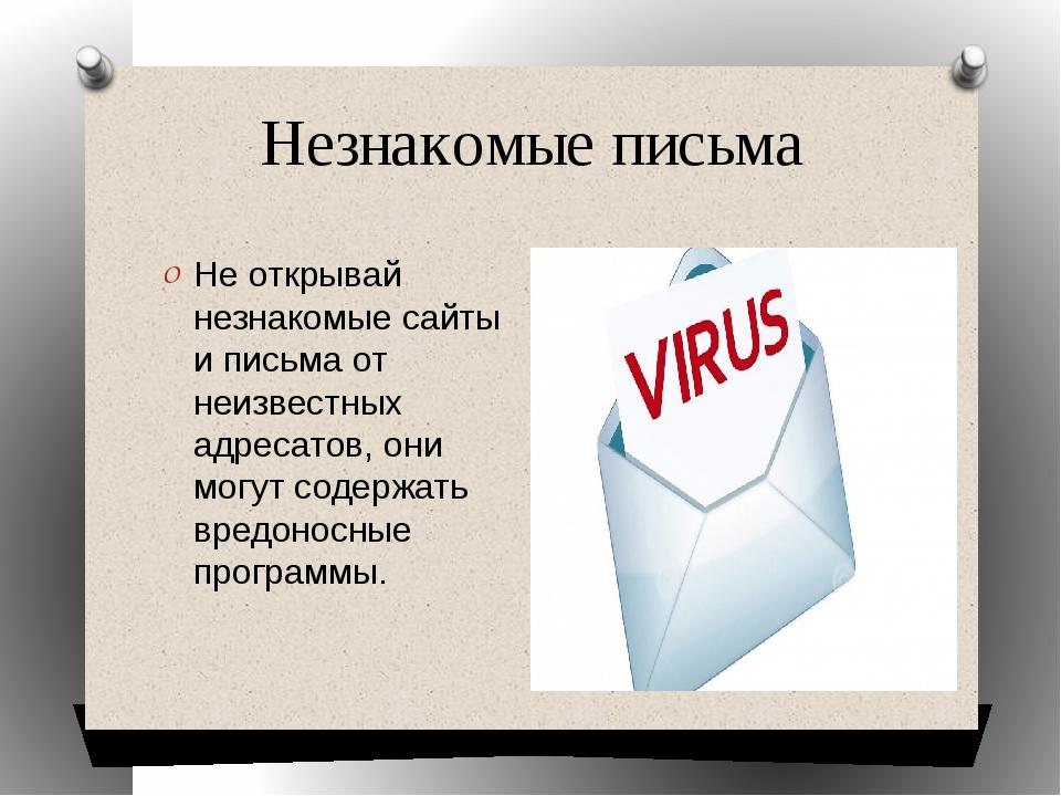 Незнакомые письма Не открывай незнакомые сайты и письма от неизвестных адреса...