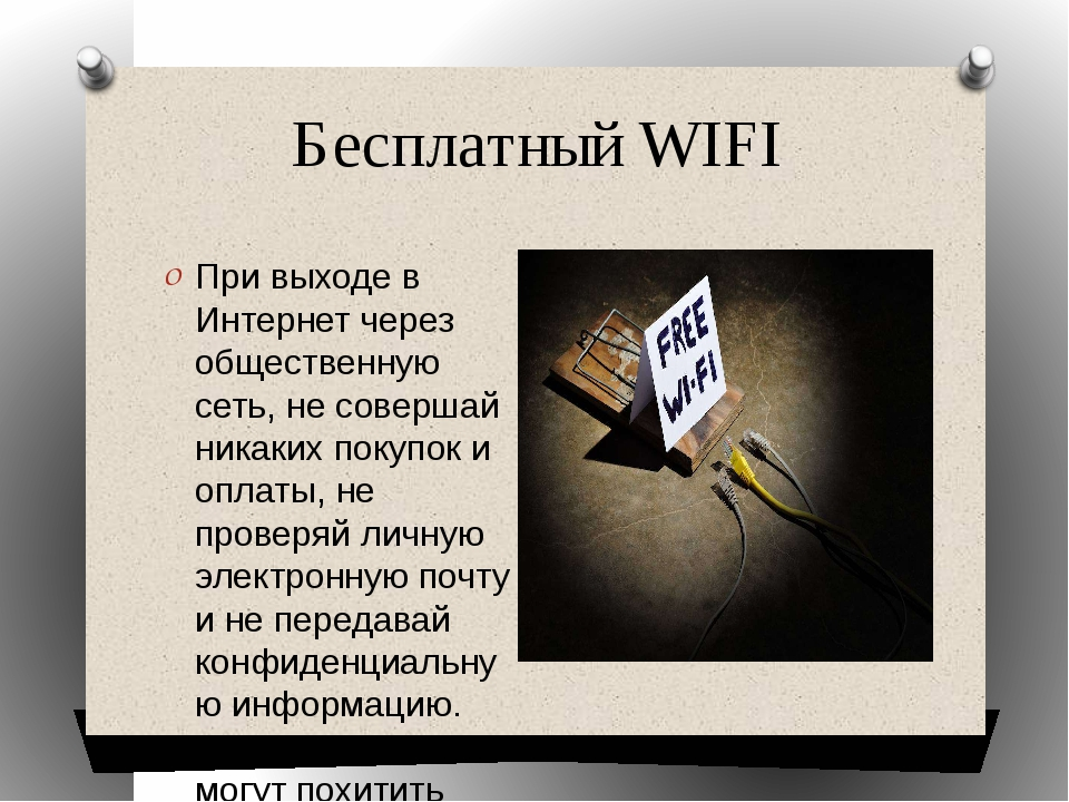 Бесплатный WIFI При выходе в Интернет через общественную сеть, не совершай ни...