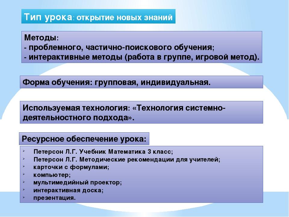 Тип урока: открытие новых знаний Используемая технология: «Технология системн...