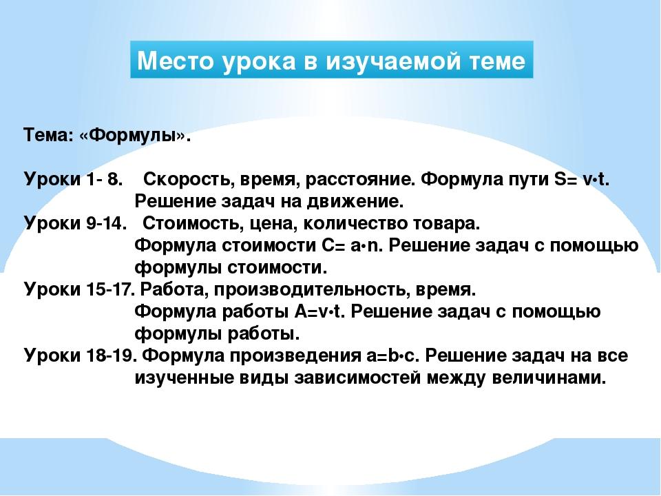 Место урока в изучаемой теме Тема: «Формулы». Уроки 1- 8. Скорость, время, ра...